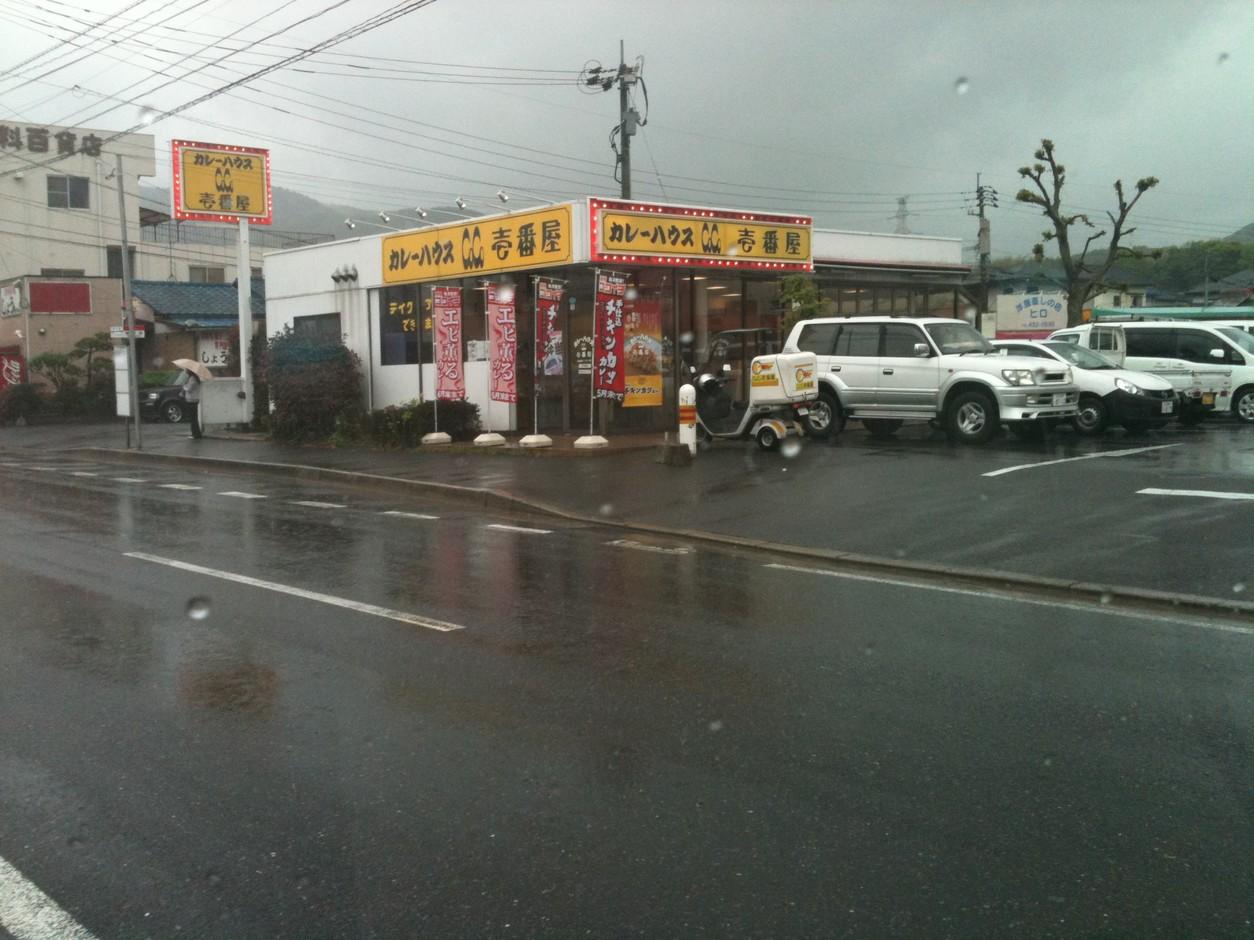 CoCo壱番屋 小倉南インター店