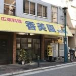 香美園 - 元町北通り3丁目の中華料理屋さん(2017.12.20)