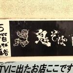 鬼そば 藤谷 - お店は5階
