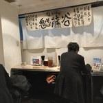 鬼そば 藤谷 - 内観