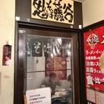 鬼そば 藤谷 - 出入口5階