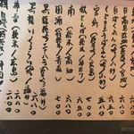 えびす大黒 - 日本酒ラインナップ、磯自慢あります!