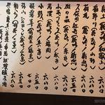 えびす大黒 - 日本酒ラインナップ、而今あります!