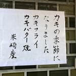 Tonkatsumampei - 牡蠣のお知らせ