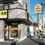 横浜家 - が・い・か・ん