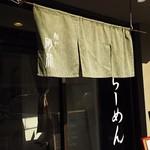 砂流 - 1712_砂流_暖簾