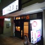 氣楽 - 2017.12 名鉄半田駅近くの昔ながらな雰囲気の寿司屋さん