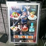 スクウェアエニックスカフェトウキョウ - 期間限定・ディシディアNTカフェメニュー(スクウェア・エニックスカフェ東京)