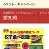 餃子の王将 大須観音店