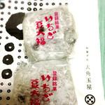 和菓子処 大角玉屋 - いちご豆大福