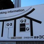 ZARAME - 駐車場はお店の前と第2、第3があります