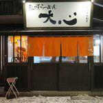 札幌らーめん 大心 - 夜の外観です