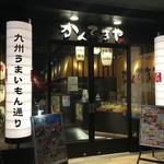 九州うまいもん通り かんてきや - 店は駅前です