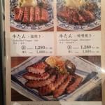 肉匠の牛たん たん之助 - 2017.12
