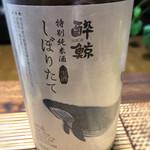 もりもと - 酔鯨