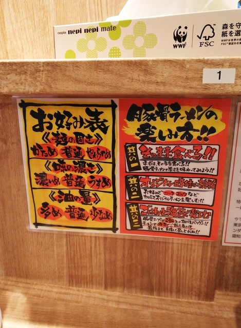 横浜家系ラーメン 武骨家 - POP①お好み表記&楽しみ方。
