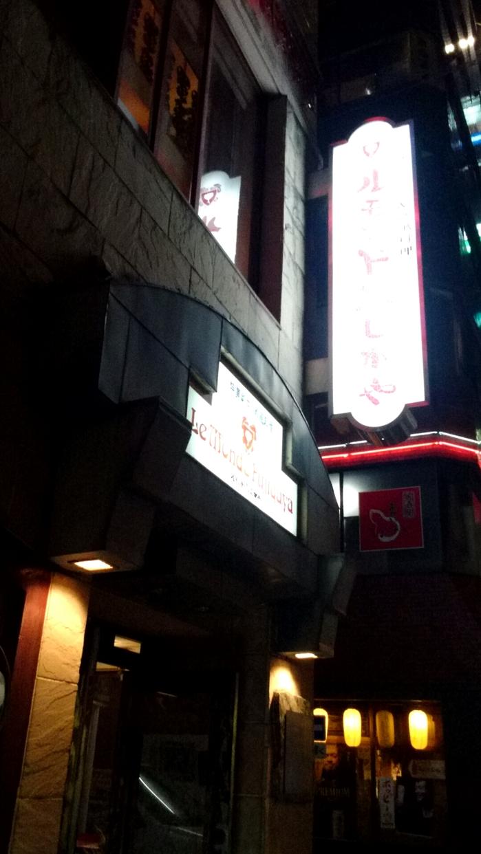 静鉄ホテルプレジオ  静岡駅南 name=