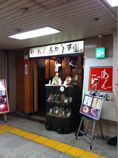 あらうま堂 桜橋口店 - JR大阪駅桜橋口から階段降りてすぐにあります。