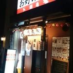 鶴亀 - ここです!