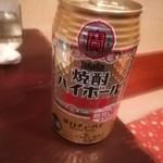 クラーテル - 酎ハイボール(250円)