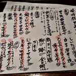 味噌鐡 カギロイ -