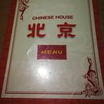 チャイニーズハウス北京 -