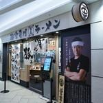 豚骨ラーメン専門 大名古屋一番軒 - 店頭