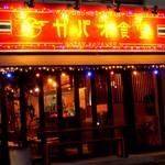 渋谷 ガパオ食堂 - 夜の雰囲気◎
