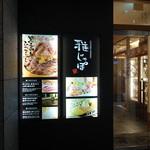 GOCHISO-DINING 雅じゃぽ - 2017.12 名古屋駅からミッドランドスクエア、クロスコートタワー経由で地下直結のシンフォニー豊田ビルの地下