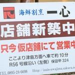 一心 - 店舗新築中につき仮店舗営業(H29.11.02)