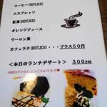 Link-cafe - ランチドリンクメニュー◎