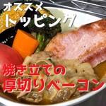 Kuu - トッピングの「厚切りベーコン」は焼き立てをスープカレーに乗せます!すごく分厚くておいしいですよ♪