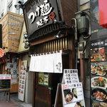 つけ麺 柾木 - 本郷三丁目駅の近くにあります