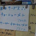 玉蘭 - その時々で掲げられるサービス品のメニュー。今回はチャーシュー麺が150円ほど安くなってます。お得です。