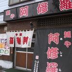 麺や 阿修羅 - 2011年5月