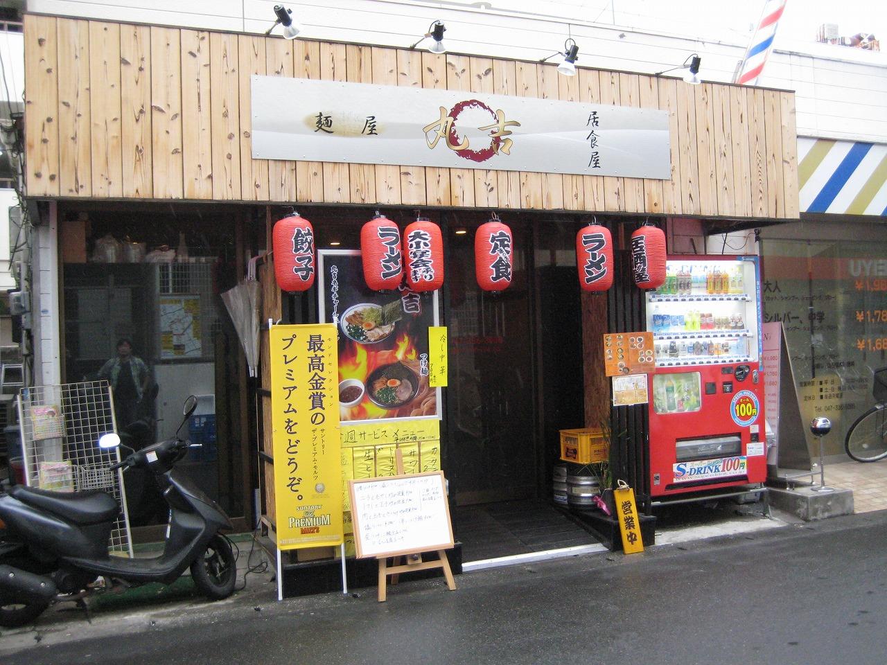 麺屋 丸吉