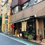 徒歩徒歩亭 - 店構えから雰囲気あり!