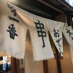串かつ 太郎 - 暖簾