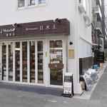 Restaurant 日水土 -