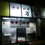 万福 - 店の外観・2
