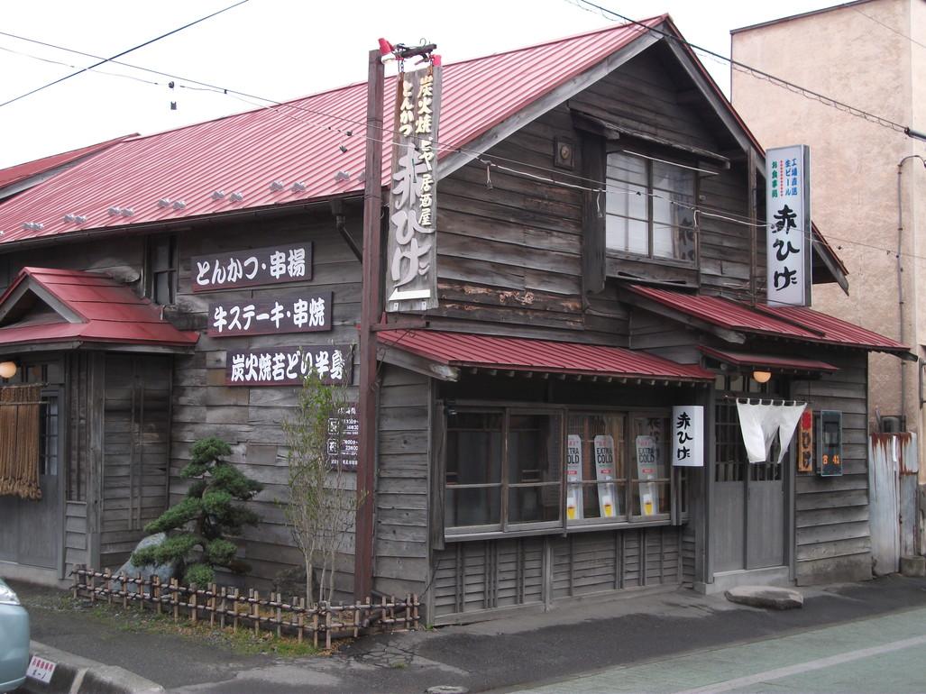 赤ひげ居酒屋