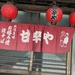 甘辛や - 甘辛や(大阪府大阪市阿倍野区美章園)暖簾