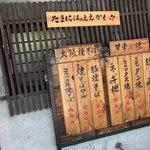 甘辛や - 甘辛や(大阪府大阪市阿倍野区美章園)店外メニュー