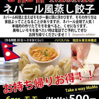 ネパールモモ【蒸し餃子】のお持ち帰りがお得!