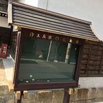 串かつ・どて焼 武田 - 串かつ・どて焼 武田(大阪府平野区平野本町)外観