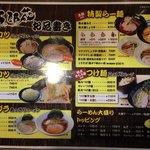 麺屋 五郎蔵 - 『麺屋 五郎蔵』メニュー表1