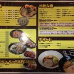 麺屋 五郎蔵 - 『麺屋 五郎蔵』メニュー表2