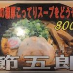 麺屋 五郎蔵 - 『麺屋 五郎蔵』メニュ-ポップ「節五郎」800円