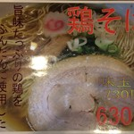麺屋 五郎蔵 - 『麺屋 五郎蔵』メニューポップ「鶏そば」630円