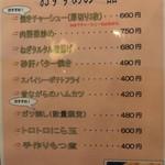 麺屋 五郎蔵 - 『麺屋 五郎蔵』「おすすめの一品」